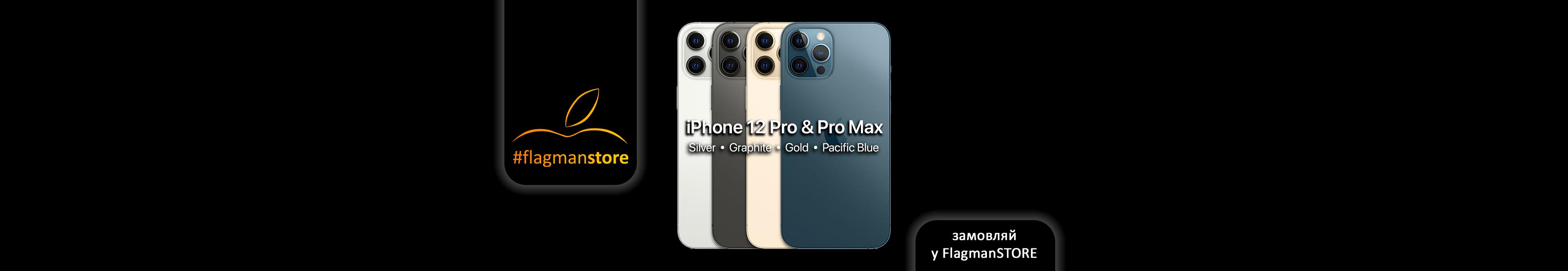 zastavkiiphone12_pro_max_2020